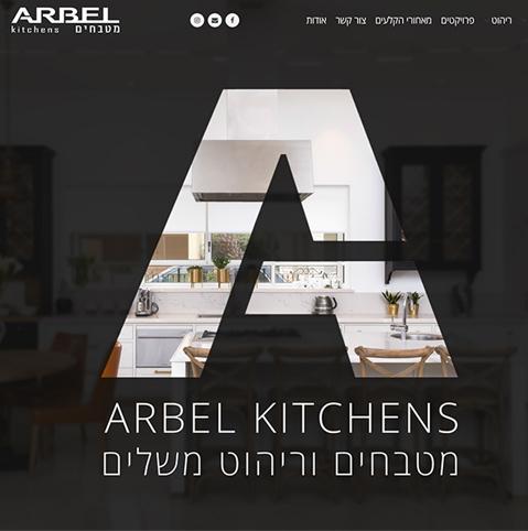 Arbelkitchens.co.il